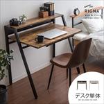 コンパクトデザインデスク RIGNA〔リグナ〕