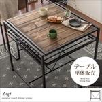 ヴィンテージ ウッド ダイニングテーブル正方形タイプ Zigt(ジグト)