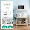 スチールレンジ台 emery(エメリー)ロータイプ|食器棚