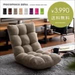 モコモコ座椅子ベルベット