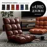 モコモコ座椅子レザー
