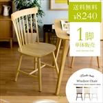 Windsor Chair(ウィンザーチェア)コムバック型 チェア単体販売