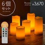 リモコン付きLEDキャンドルライト Norma(ノーマ)6個セット