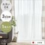 ナチュラルレースカーテン Air(エール)100x133cm
