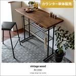 vintage wood bar series(ヴィンテージウッドバーシリーズ) バーカウンター単体販売