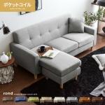 コーナーソファ rond(ロンド)|3人掛けソファ
