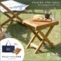 折りたたみ式 アカシアサイドテーブル