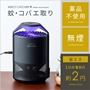 LED蚊取り補虫器 INSECT CATCHER