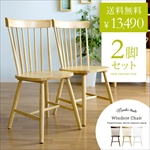 Windsor Chair(ウィンザーチェア)コムバック型 チェア2脚セット販売