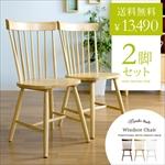Windsor Chair(ウィンザーチェア)コムバック型 チェア2脚セット販売