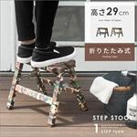 ステップスツール 1段タイプ(ダークブラウン・カモフラージュ)