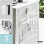 マグネット洗濯ハンガー収納ラック tower(タワー) Sサイズ