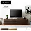 上質天然木突き板使用 テレビ台 FALDA(ファルダ)幅150cm|テレビ台・テレビボード