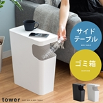 ダストボックス&サイドテーブル tower(タワー)