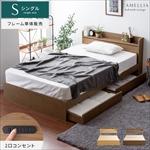収納付きベッドフレーム CAMELLIA(カメリア) シングルサイズ|シングルベッド