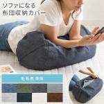 ソファになる布団収納カバー Deco(デコ) 毛布用単体販売