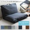 ソファになる布団収納カバー Deco(デコ) [敷き・掛け布団用セット販売]|収納ボックス・収納ケース