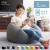 洗えるカバーのビーズクッション Rela(リラ) Lサイズ 10カラー| 1人掛けソファ