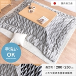 薄掛けこたつ布団 OULU(オウル) 長方形 200×250cm|長方形 こたつ布団