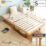 シングルベッドフレームのみ > すのこベッド NORL〔ノール〕シングルサイズ フレーム単体|シングルベッド