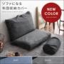 ソファになる布団収納カバー Deco(デコ) 敷き・掛け布団用セット ブラック追加