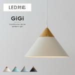 北欧ペンダントライト GiGi〔ジジ〕| ペンダントライト(吊下げタイプ)