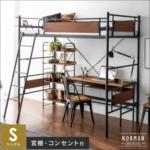 ヴィンテージデザインロフトベッド NORMAN〔ノーマン〕 シングル フレーム単体| シングルベッド
