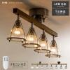 4灯シーリングライト JUKE〔ジューク〕|シーリングライト(天井直付タイプ)