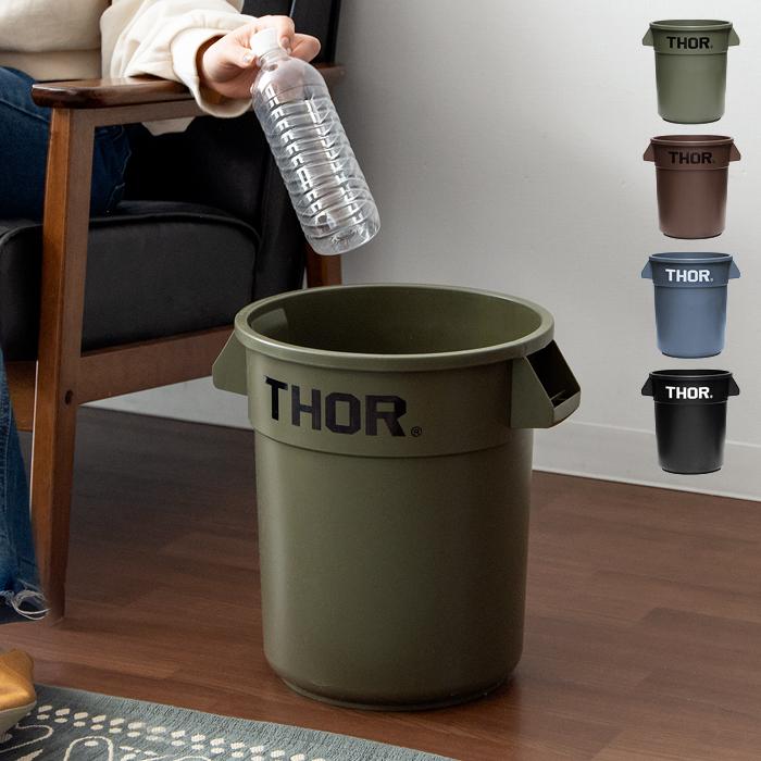 ゴミ箱 [12L 本体単体] おしゃれ ダストボックス 屋外 ベランダ 丸型 収納ボックス Thor Round Container〔ソー ラウンド コンテナ〕 オリーブドラブ グレー ブラック ブラウン