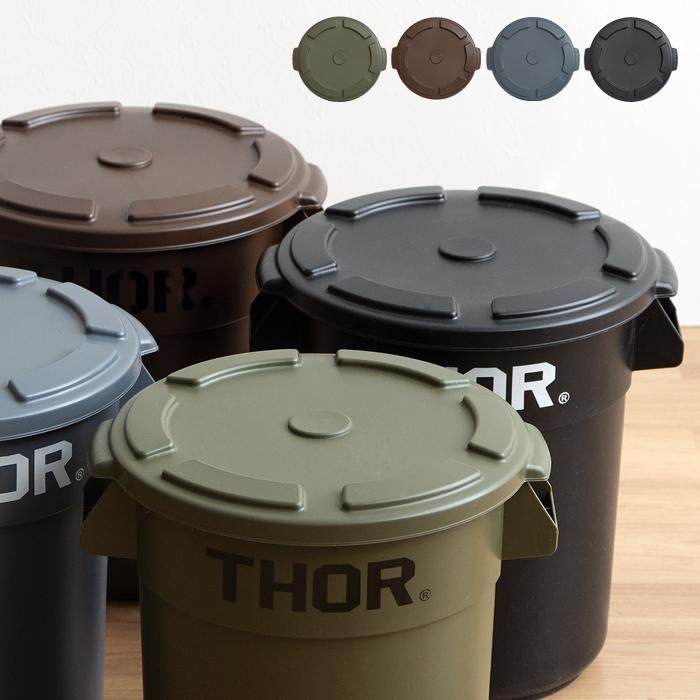 ゴミ箱 [12L ふた単体] おしゃれ ダストボックス 屋外 ベランダ 丸型 収納ボックス Thor Round Container〔ソー ラウンド コンテナ〕 オリーブドラブ グレー ブラック ブラウン