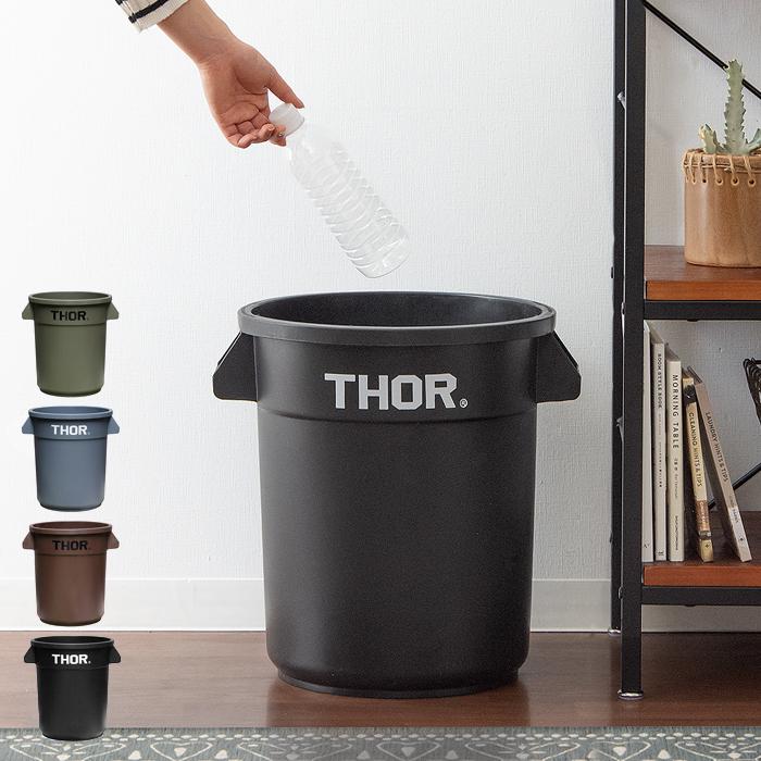 ゴミ箱 [23L 本体単体] おしゃれ ダストボックス 屋外 ベランダ 丸型 収納ボックス Thor Round Container〔ソー ラウンド コンテナ〕 オリーブドラブ グレー ブラック ブラウン