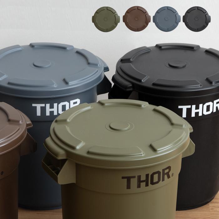 ゴミ箱 [23L ふた単体] おしゃれ ダストボックス 屋外 ベランダ 丸型 収納ボックス Thor Round Container〔ソー ラウンド コンテナ〕 オリーブドラブ グレー ブラック ブラウン