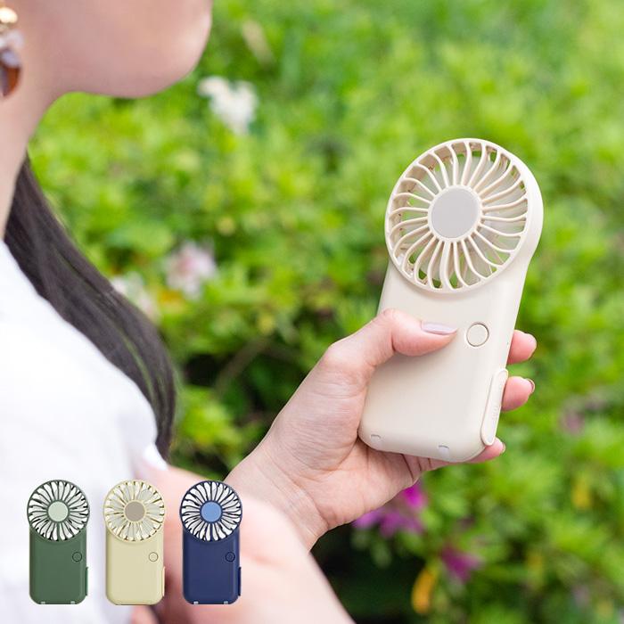 コンパクトハンディファン 扇風機 充電式 USB対応 7枚羽根 モバイルバッテリー機能付き オリーブ クリーム ネイビー
