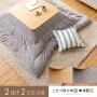 薄掛けこたつ布団 Fulul(フルル)正方形 190×190cm