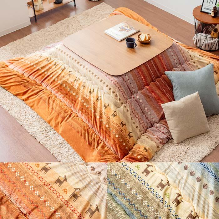 [205×205/正方形] 厚掛けこたつ布団 Luddy〔ラディ〕 オレンジ グリーン  ※こたつ掛け布団のみ単体販売となっております。こたつ本体は付いておりません。