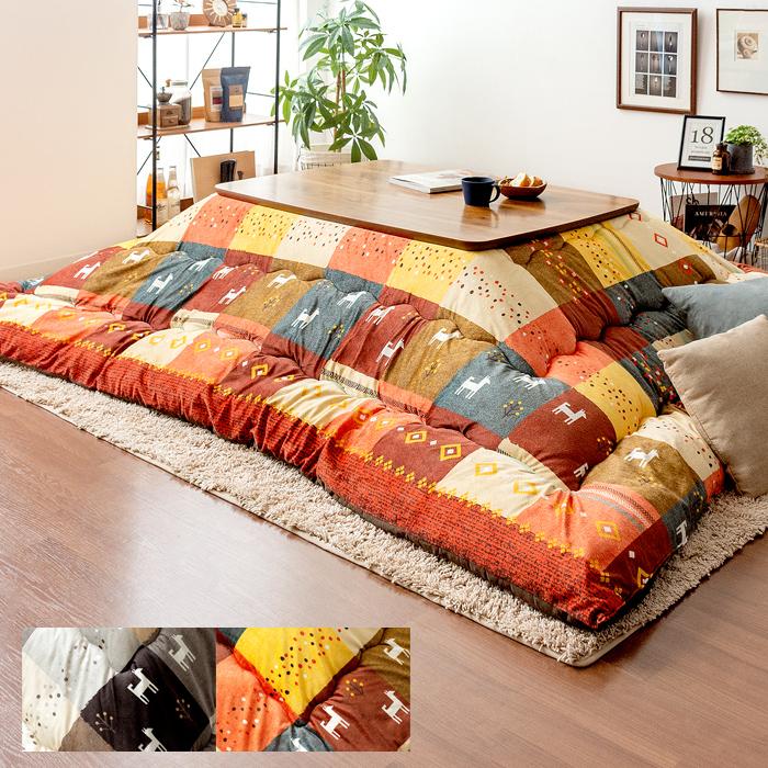 厚掛けこたつ布団 Sincere(シンシア)205×245cm 長方形タイプ オレンジ ブラウン  ※こたつ掛け布団のみ単体販売となっております。こたつ本体は付いておりません。