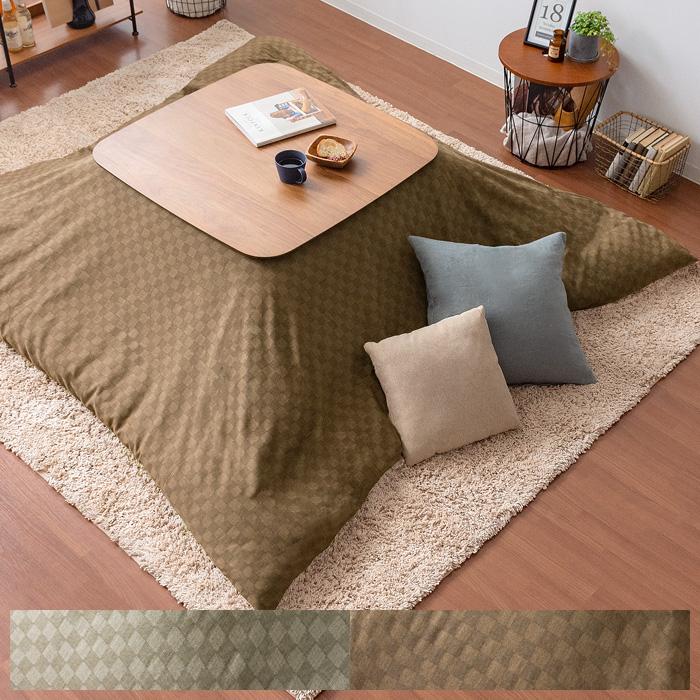 こたつ布団カバー Cleta〔クレタ〕215×215cm 正方形タイプ ベージュ ブラウン ※こたつ掛け布団カバーのみ単体販売となっております。掛け布団、こたつ本体は付いておりません。