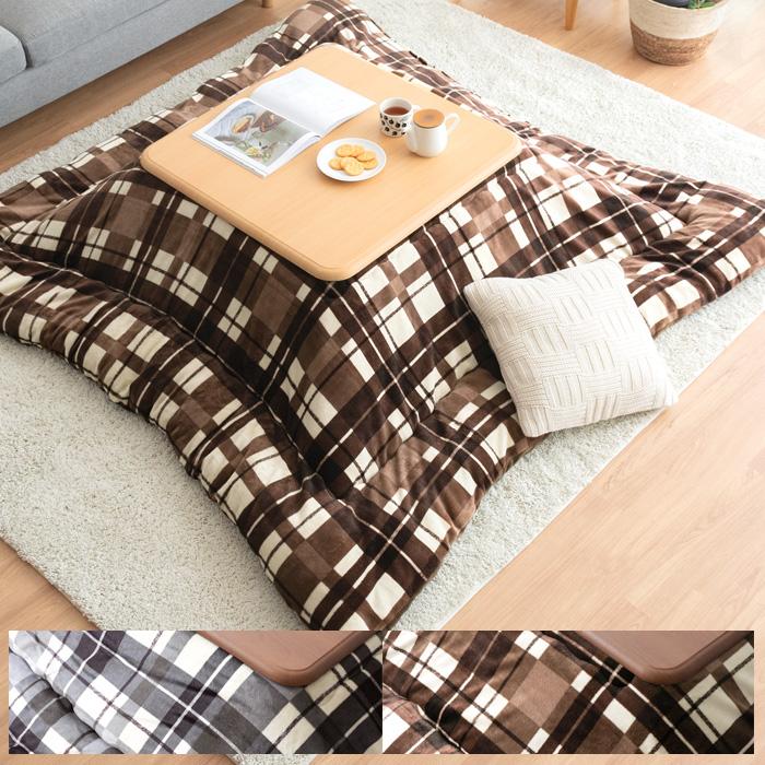 厚掛けこたつ布団 CORNE〔コロネ〕 190×190cm 正方形タイプ グレー ブラウン  ※こたつ掛け布団のみ単体販売となっております。こたつ本体は付いておりません。