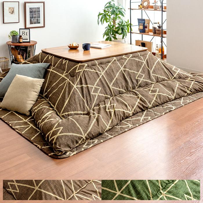 厚掛けこたつ布団 ・敷き布団セットFORME〔フォルム〕190×240cm 長方形タイプ ブラウン グリーン  ※こたつ掛け・敷き布団のセット販売となっております。こたつ本体は付いておりません。