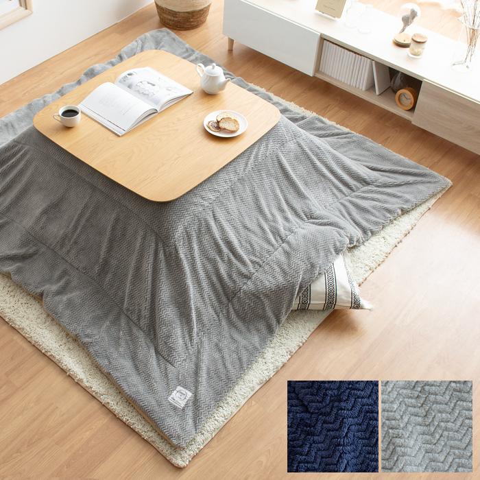 薄掛けこたつ布団 Carey〔ケアリー〕正方形 190×190cm グレー ネイビー  ※こたつ掛け布団のみ単体販売となっております。こたつ本体は付いておりません。