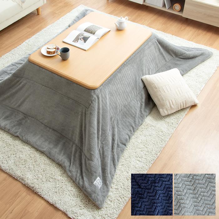 薄掛けこたつ布団 Carey〔ケアリー〕長方形 190×230cm グレー ネイビー  ※こたつ掛け布団のみ単体販売となっております。こたつ本体は付いておりません。
