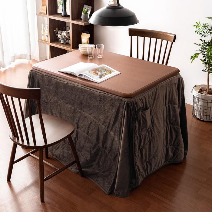 [205×235/長方形] 省スペース 洗濯可 薄掛け ハイタイプこたつ布団 Filler〔フィーラ〕 ダイニング ポケット付き 人型フィットキルト加工 マイクロファイバー ブラウン  ※こたつ掛け布団のみ単体販売となっております。こたつ本体は付いておりません。