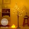 LEDブランチスノーツリー 120cmタイプ|クリスマス