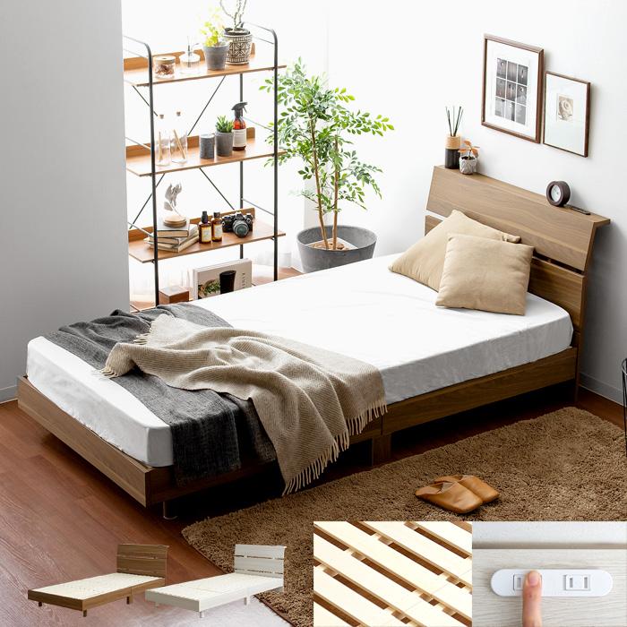シンプルデザインすのこベッド フレーム [シングル] UNI〔ウニ〕 宮棚付き 2口コンセント 組立簡単 ロータイプ ブラウン ホワイト