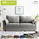 収納付きソファ brook(ブルック)|3人掛けソファ