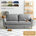 2.5Pデザインソファ LAURU〔ラウル〕ファブリック|ソファ 2人掛け