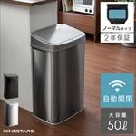 NINE STARS(ナインスター) 自動開閉ダストボックス 50L|キッチンゴミ箱