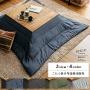 薄掛けデニムデザインこたつ布団 DERICK(デリック) 正方形190×190cm