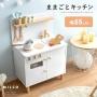 北欧デザインおままごとキッチン MILCO(ミルコ)
