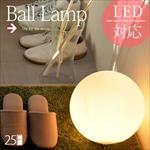 Ball Lamp 25F